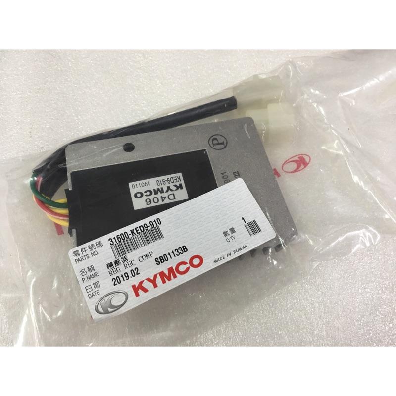 【JUST醬家】KYMCO 原廠 雷霆 RACING 125 150 KED9 整流器 穩壓器