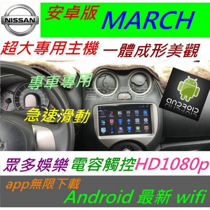 安卓版 日產 march 音響 汽車音響 主機 Android 導航 倒車 藍牙 usb DVD BLUEBIRD