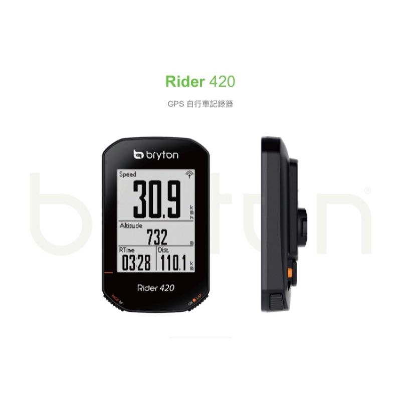 Bryton Rider420E Rider420T 自行車碼表