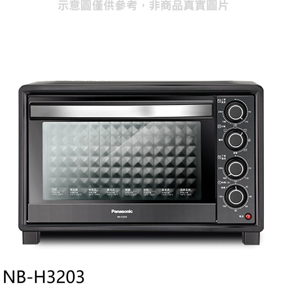 Panasonic國際牌【NB-H3203】32公升雙溫控發酵電烤箱 分12期0利率