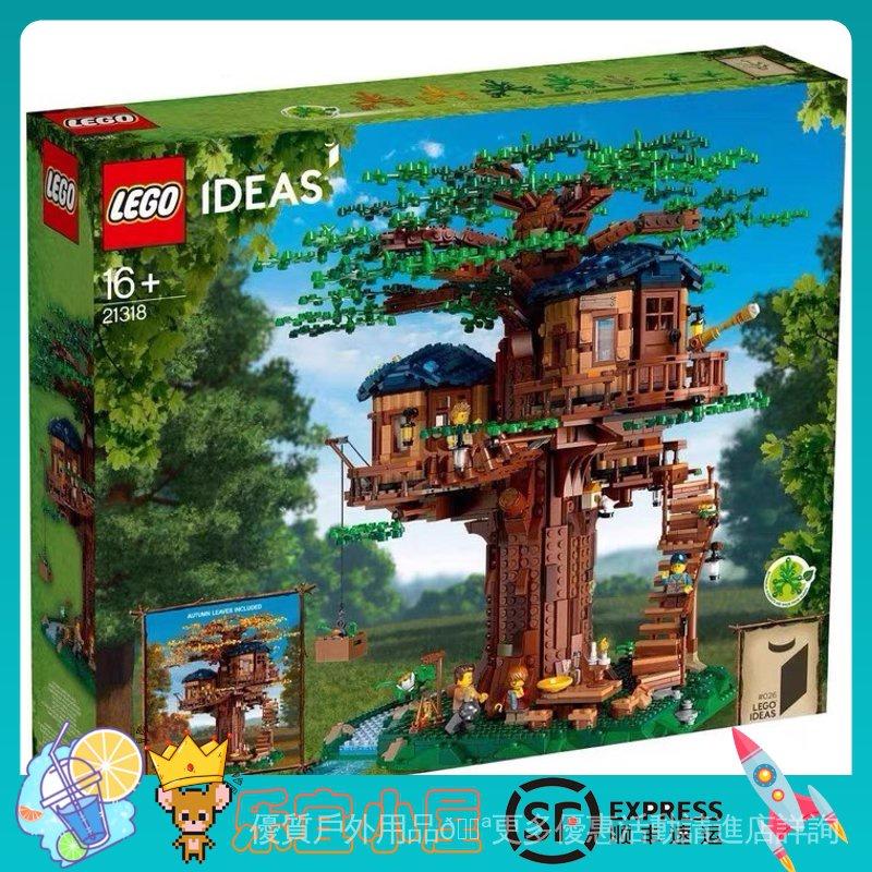 【限時免運*速發】正品現貨 樂高lego21318樹屋ideas系列玩具 拼搭積木模型男孩女孩