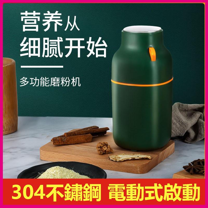 品質生活 磨粉機 咖啡機 110V專用 咖啡研磨機 粉碎機 家用打粉機 研磨器 多功能磨粉機 廚房 研磨機