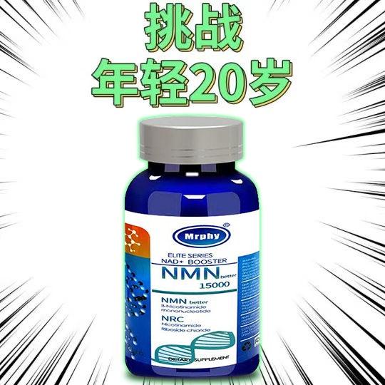 現貨秒發美國進口NMN15000煙酰胺單核苷酸NAD+補充劑基因港衰老抗修復9600