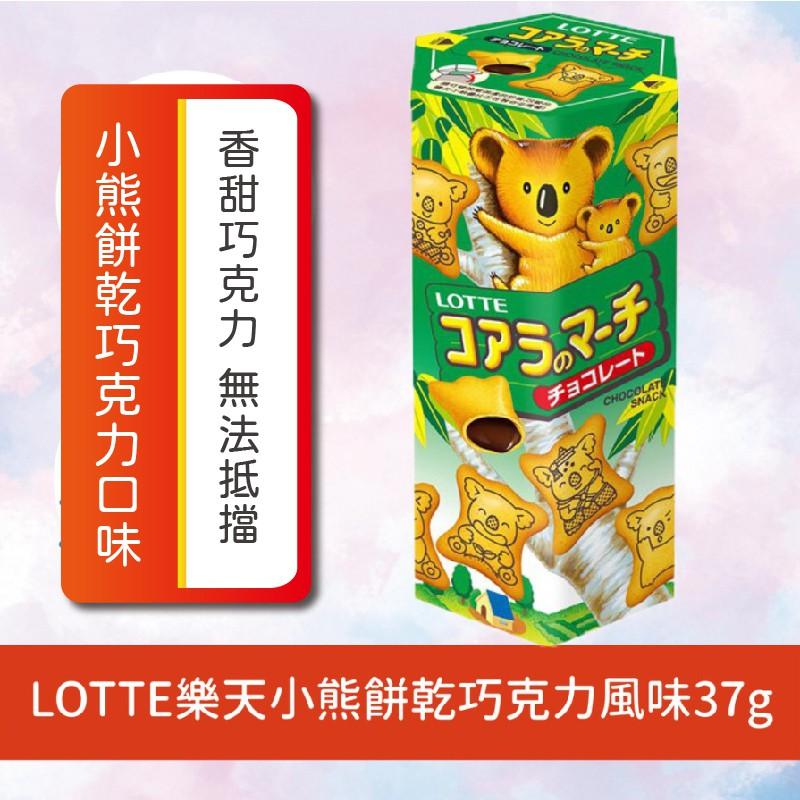 MQ安心購物 LOTTE樂天小熊餅乾巧克力口味37g