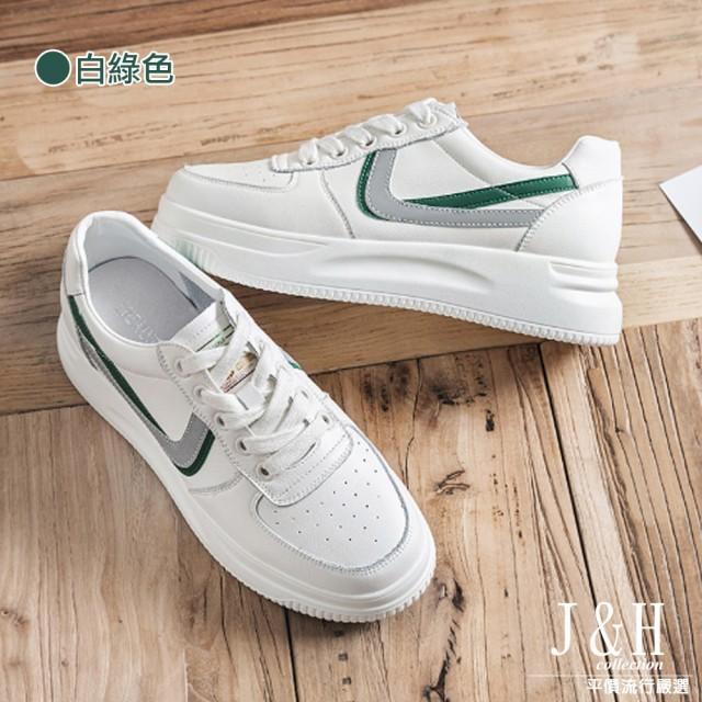 【J&H collection】百搭休閒真皮雙色線條厚底小白鞋(現+預 白黑色 / 白綠色)