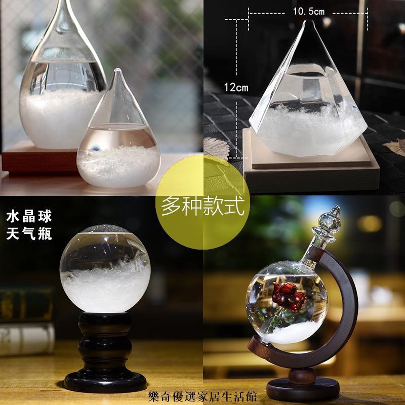 【新貨爆款】新貨【多款可選】天氣預報瓶 七彩發光風暴瓶 水晶球天氣瓶 創意禮物玻璃工藝禮品