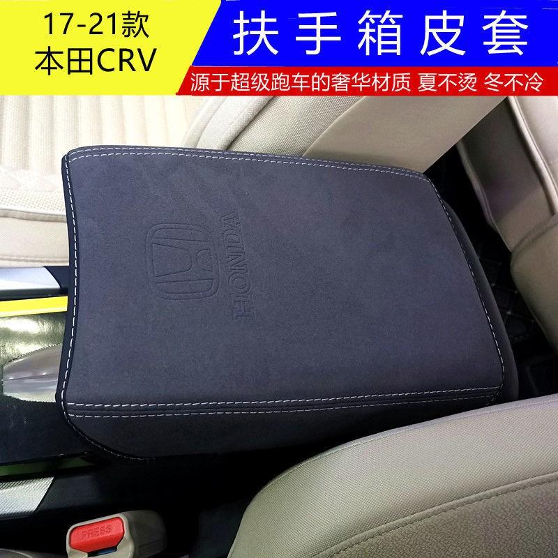 🌸汽車扶手套🌸本田12-21款CRV专用扶手箱套扶手垫扶手箱保护套车内装饰用品改装