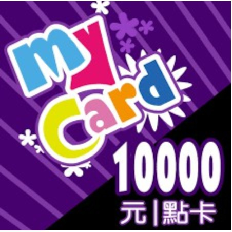 MYCARD/10000點/秒速出貨/點數95折/其他面額請詢問