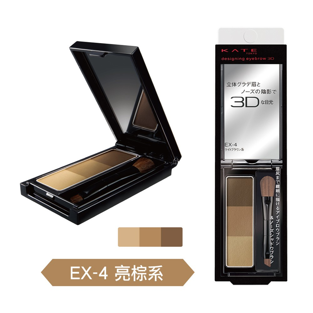 KATE 凱婷 3D造型眉彩餅 EX-4【康是美】
