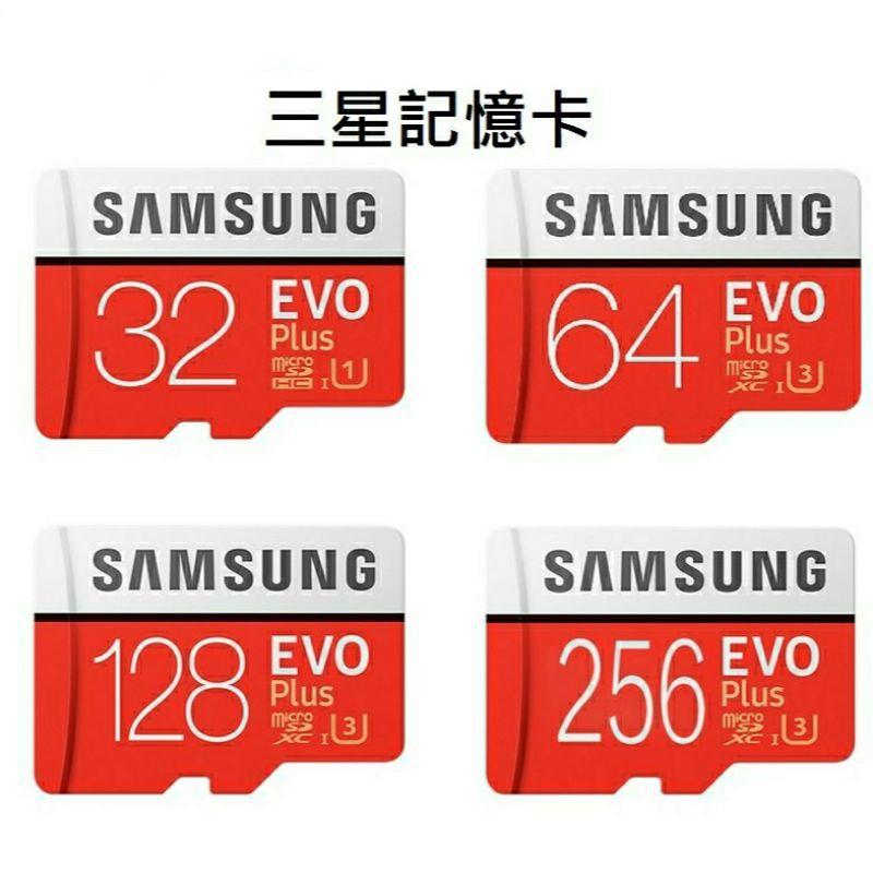 送讀卡機~Samsung 三星記憶卡256g、128g、64g、32g EVO plus microSDXC TF U3