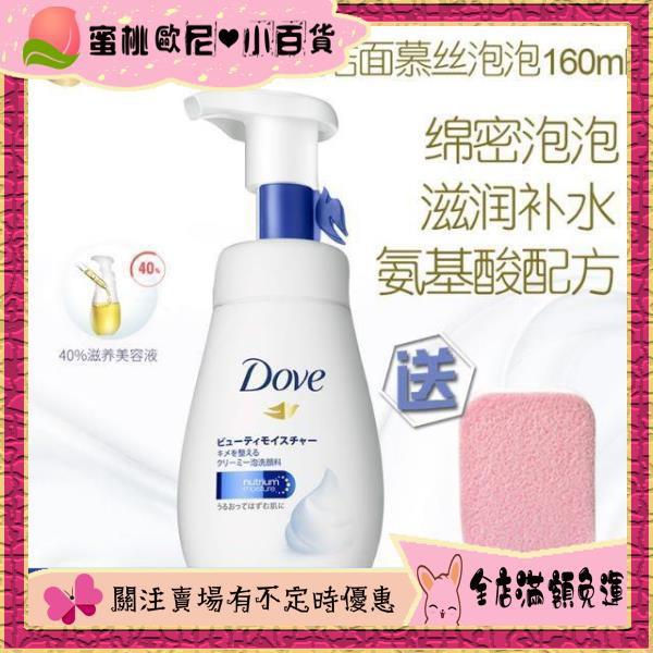 Dove/多芬潤澤水嫩潔面慕斯泡泡氨基酸綿密慕斯洗面奶潔面乳蜜桃歐尼❤