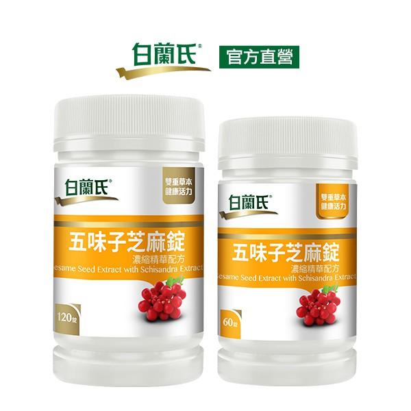 白蘭氏 五味子芝麻錠增量組(120錠+60錠) -植物性配方 好入睡 官方直營