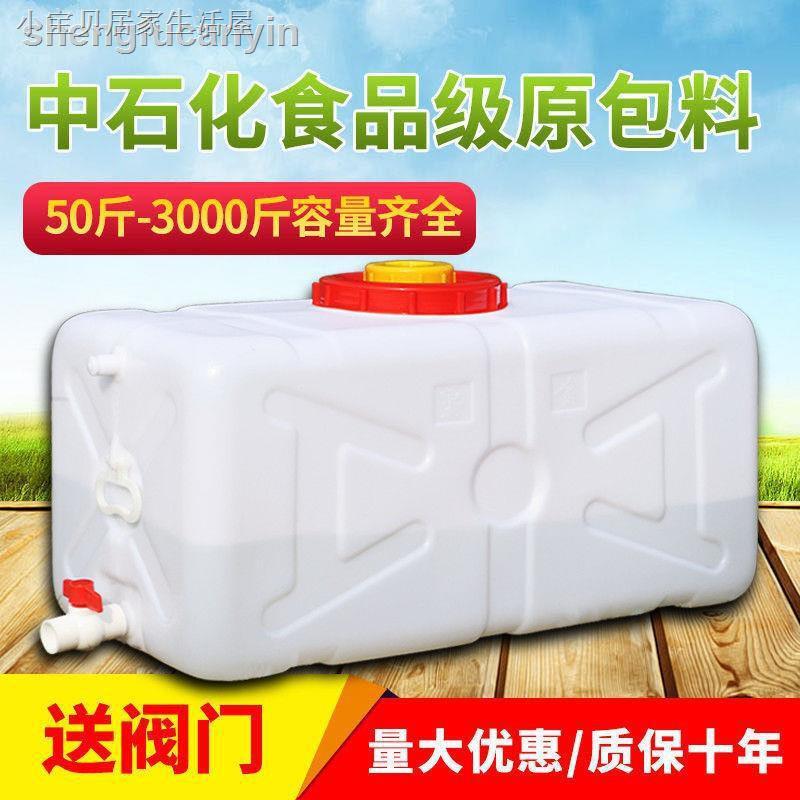 ❁■◙▲家用水桶加厚儲水桶帶蓋大水箱儲水桶食品級塑料桶大容量臥式水箱
