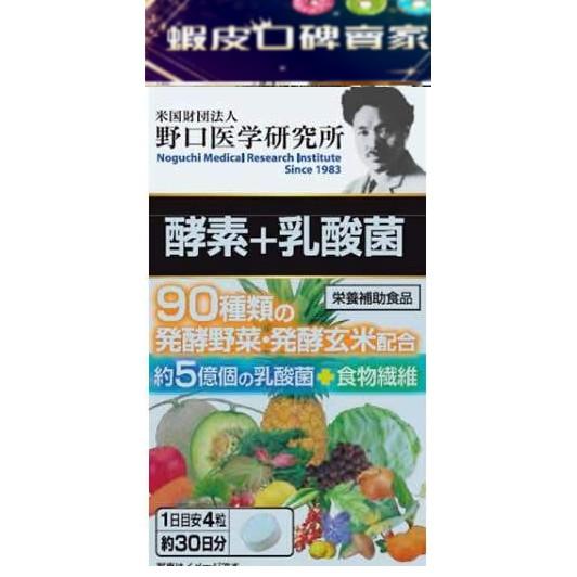 #正宗日本最大品牌益生菌#野口醫學研究所酵素+乳酸菌120粒,有十倍蝦幣回饋,免運