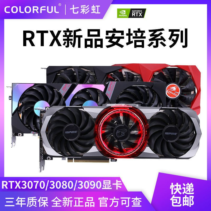 【顯示卡】七彩虹RTX3070/RTX3090/RTX3080 Advanced/Ultra火神電腦獨立顯卡