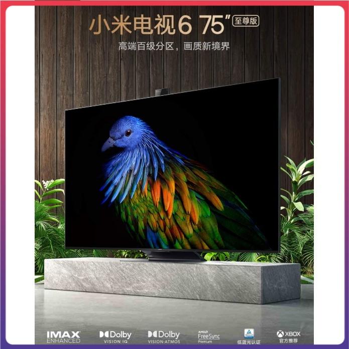 現貨 代購 小米電視6 至尊版 75吋 55吋 65吋 120Hz HDMI2.1 100W至尊音響