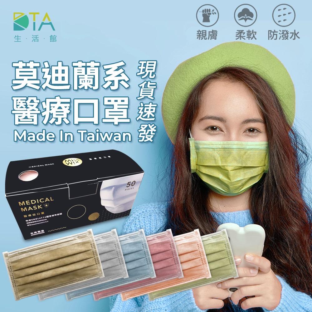 睿昱莫蘭迪色 醫療用口罩 雙鋼印 成人口罩 醫療口罩 網美最愛 流行顏色 莫蘭迪色系 多色可選 MIT台灣製造