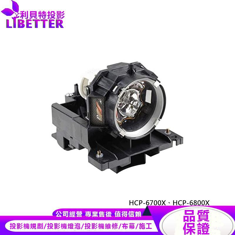 HITACHI DT00771 投影機燈泡 For HCP-6700X、HCP-6800X