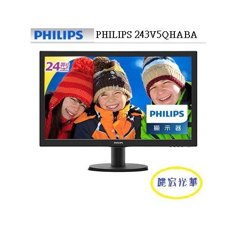 PHILIPS 243V5QHABA 24型MVA寬螢幕