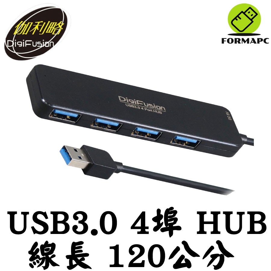 DigiFuSion 伽利略 USB3.0 4埠 HUB 120公分 Type-A 集線器 USB擴充 AB3-L412