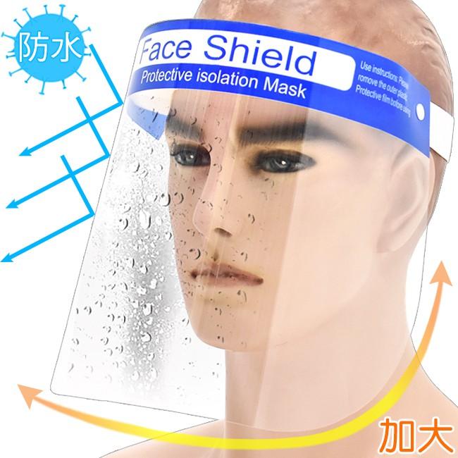 隔離透明防護面罩D200-03防飛沫口水頭戴式頭罩.防疫全罩式帽子.成人護臉護目鏡.兒童防水隔離面具.擋風雨口罩頭套