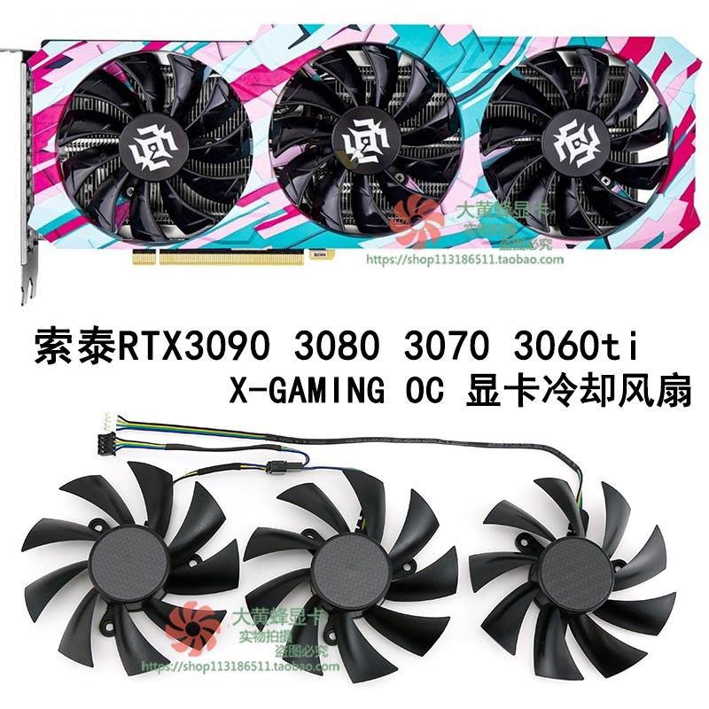 散熱風扇  ZOTAC索泰 RTX3090 3080 3070 3060ti X-GAMING OC顯卡冷卻風扇