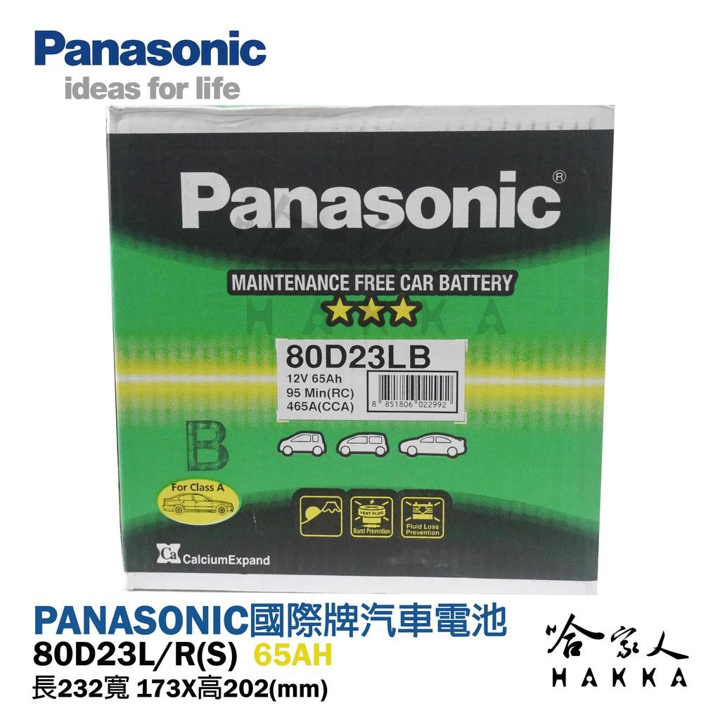 【 國際牌電池 】 80D23L HONDA 日本原廠專用 電池 汽車電瓶 55D23L 免加水 升級款 哈家人