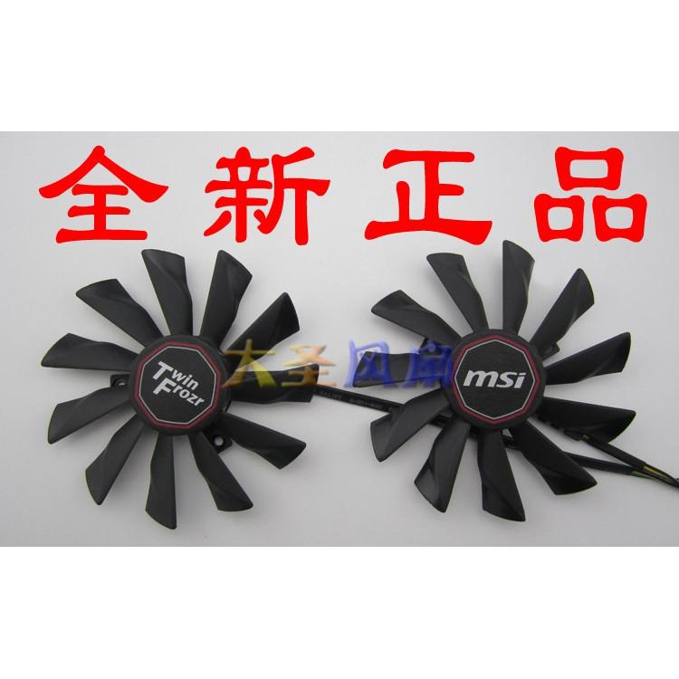 超讚❤PJ1全新MSI微星R9-290X  R9- 280X R9-270X R7-260X GAMING 顯卡風扇