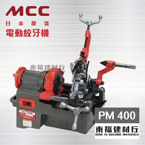 【東福建材行】含稅 MCC 電動絞牙機 PM 400 / PM400 / 電動車牙機