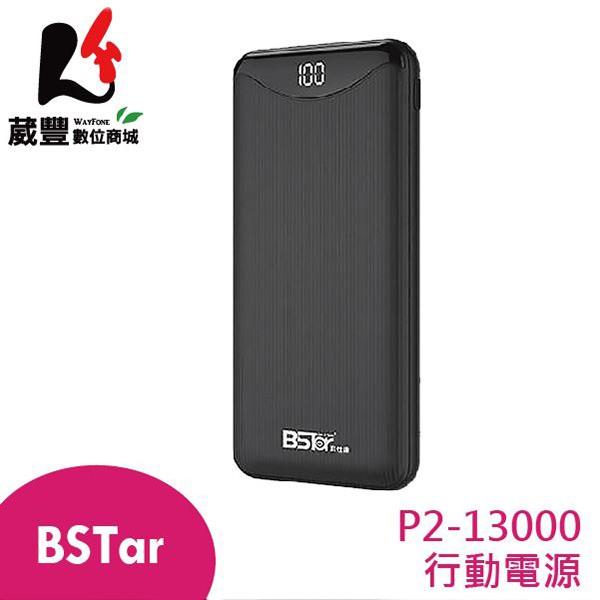 BStar P2-13000 QC3.0+PD 快充行動電源(13000mAh)【葳豐數位商城】