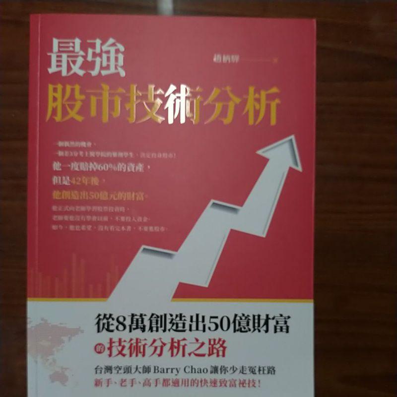 最強股市技術分析:從8萬創造50億財富的技術分析之路,台灣空頭大師Barry Chao讓你少走冤枉路/趙柄驊 著