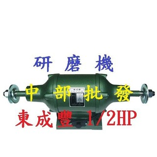 免運 東成豐 1/ 2HP 研磨機 拋光機 全密式布輪機 砂輪機 電動布輪機 磨刀機 (台灣製造) 耐用 也有雙速款 臺中市