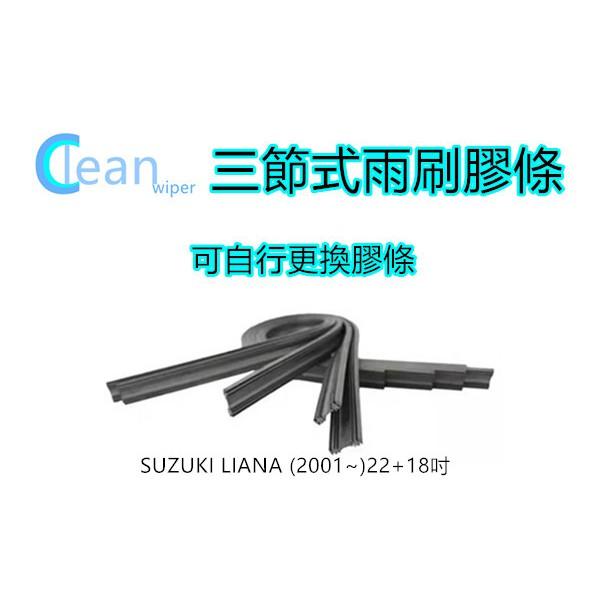 【自換雨刷膠條】SUZUKI LIANA 雨刷 (2001~)22+18吋 可林雨刷 雨刷膠條