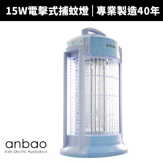 【Anbao 安寶】15W捕蚊燈(AB-9849B)