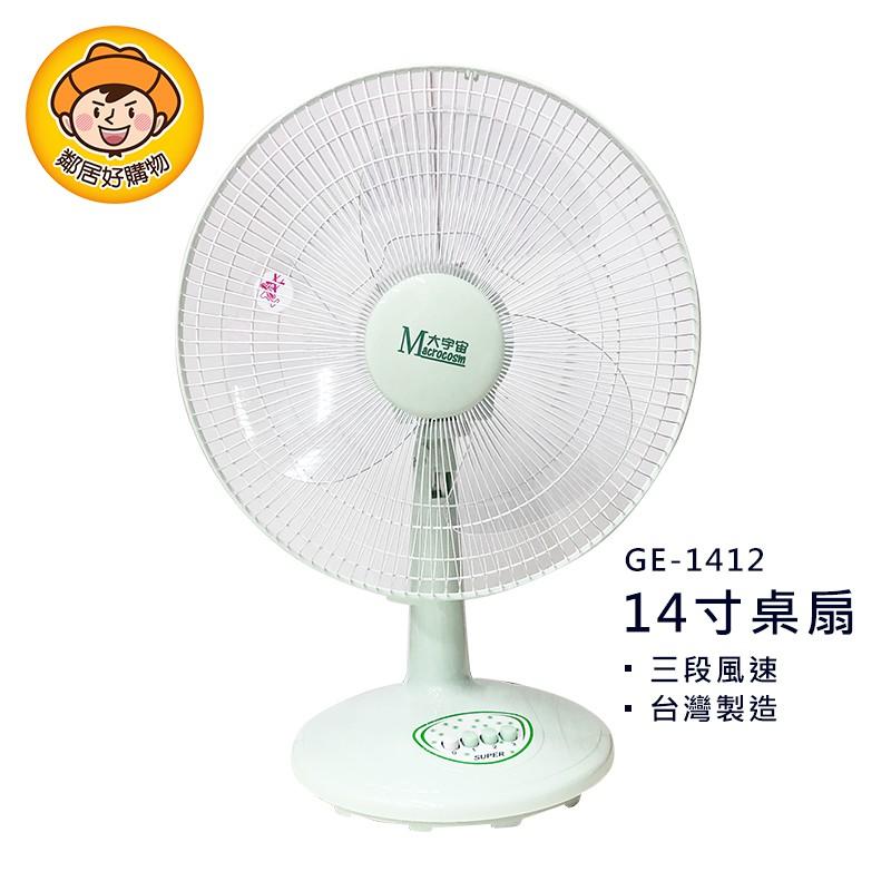 大宇宙14吋桌扇GE-1412 電扇 風扇 電風扇