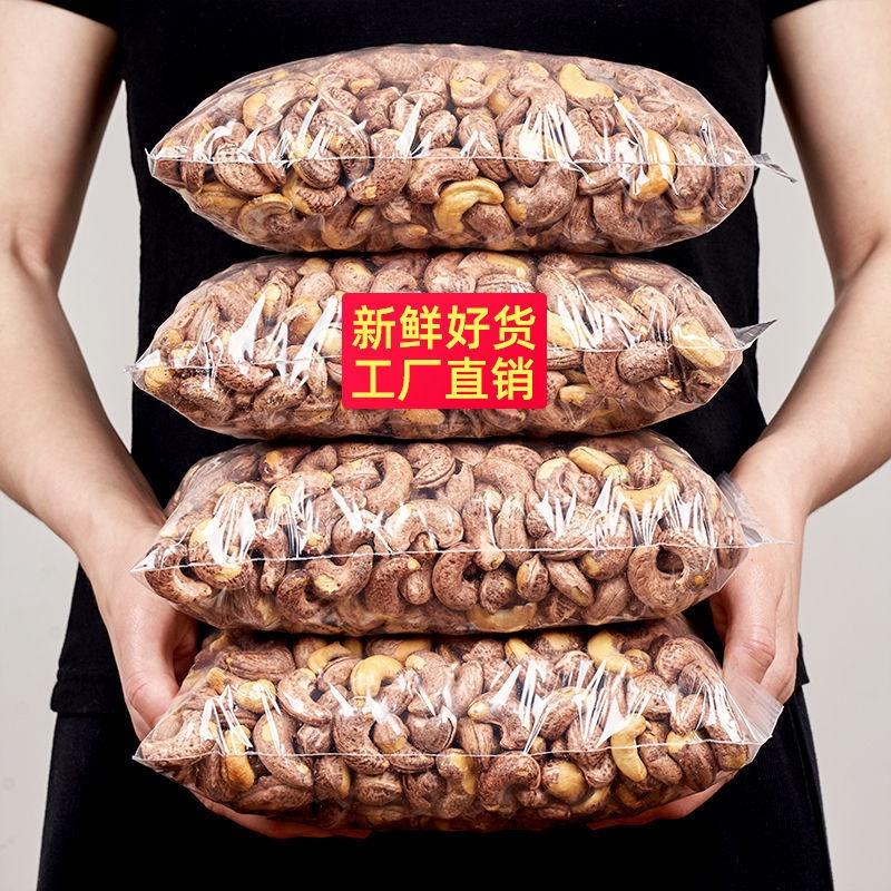 堅果 新貨炭燒腰果仁500g含罐鹽焗帶皮腰果批發堅果零食越南特產整箱5g-心霓養生宮