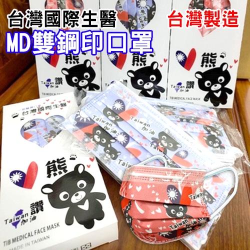國際生醫 平面醫療口罩【10入】國旗口罩 AMISS台灣黑熊 熊讚 醫用口罩 台灣製雙鋼印口罩 彩色口罩 印花口罩
