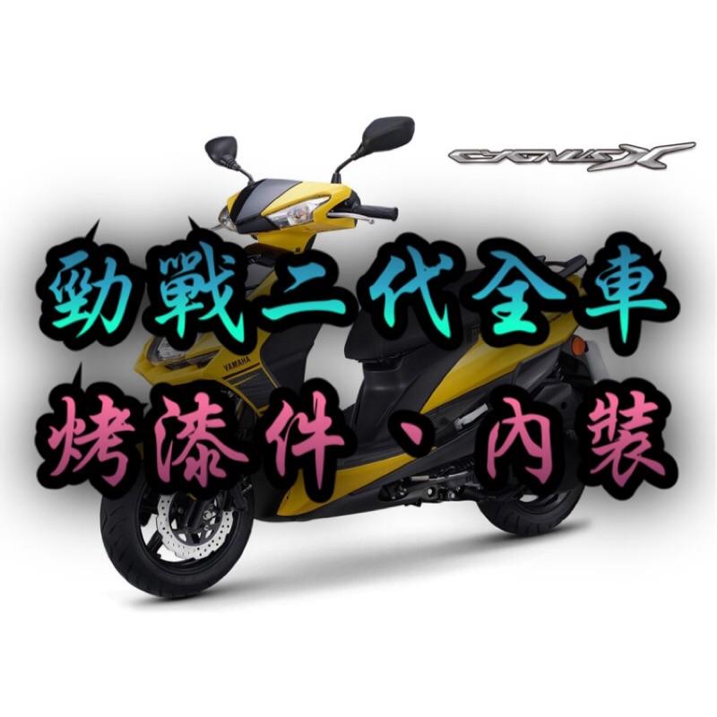 yamaha山葉/勁戰二代全車車殼/全新原廠料件/烤漆件、內裝