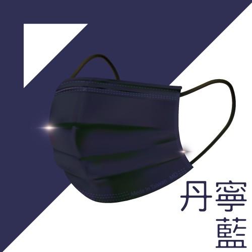怡賓醫用口罩 丹寧藍口罩 台灣製造 雙鋼印 MD 醫療口罩 MIT 成人口罩( 現貨供應)