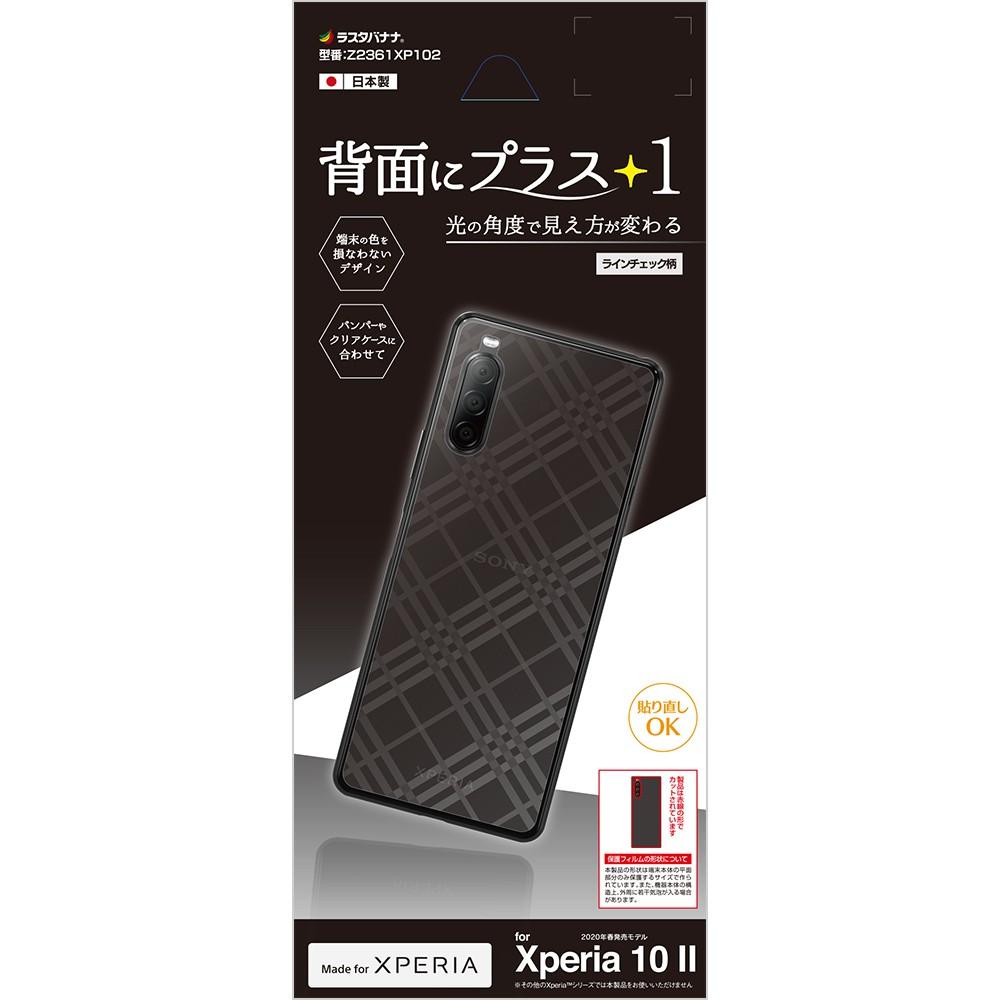 馬可商店 全新  RASTA BANANA Sony Xperia 10II 10MK2 透明背面保護貼 日本製