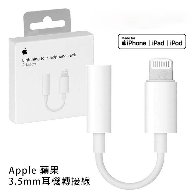 丹尼森 Apple轉接線 轉接頭3.5mm耳機 Lightning蘋果耳機轉接頭 iphone音源轉接線 蘋果原廠音源線