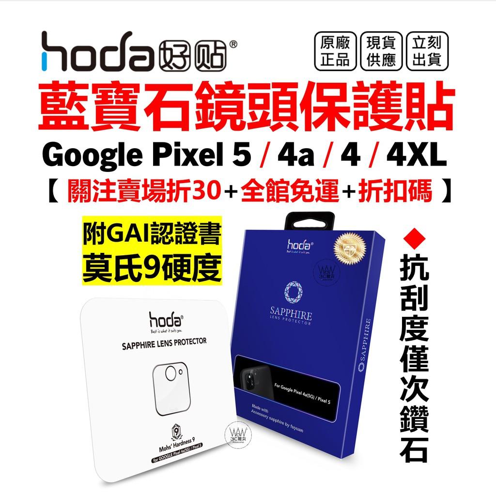 hoda Google Pixel 5 4a 4 XL 藍寶石 鏡頭貼 保護貼 附Gia證書 台灣公司貨 原廠正品