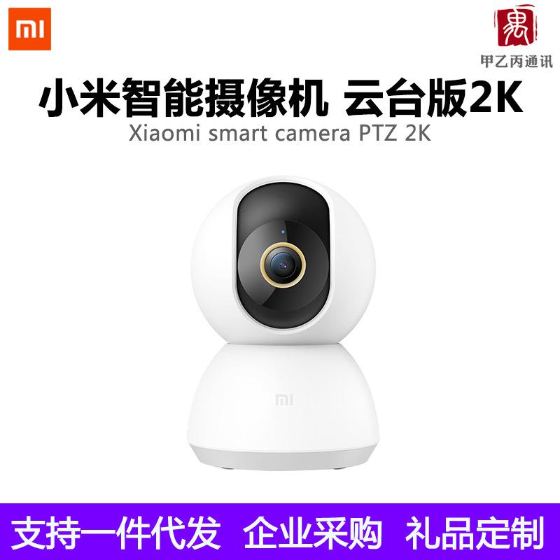 小米米家智能攝像機雲台版2K全景360度高清手機家用監控攝像頭