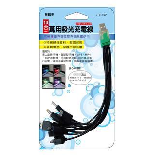 小玩子 無敵王 10合1萬用發光充電線 (不挑款) 手機 平板 便宜 充電線 傳輸線 JIK-052 新北市