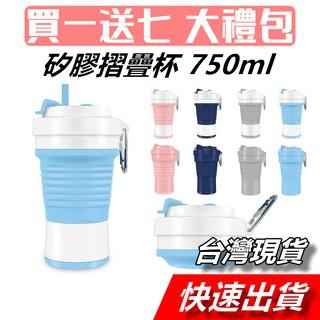 折疊杯 環保杯 折疊水杯 750ml 折疊咖啡杯 隨身杯 食品級 矽膠折疊杯 矽膠摺疊杯 摺疊杯 環保杯 環保減塑 台南市