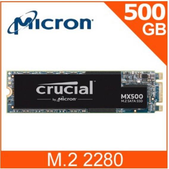 現貨 全新 五年保固 Micron 美光 MX500 500G M.2 2280 SATAⅢ SSD 固態硬碟