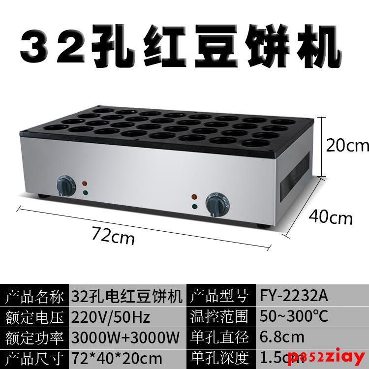 紅豆餅機32孔商用車輪餅機臺灣電熱紅豆餅機紅豆餅烤餅機