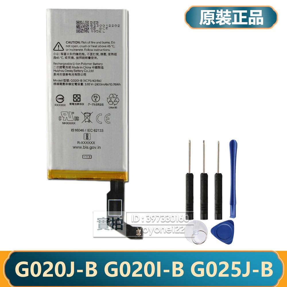 谷歌原廠 G020J-B G020I-B G025J-B 手機電池 Google Pixel 4 XL Pixel 4A