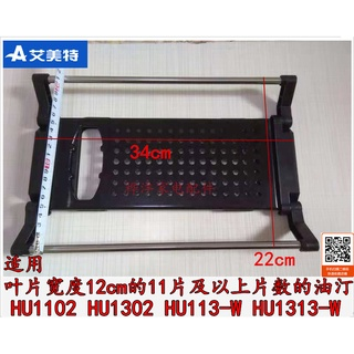 艾美特電暖器烘衣架HU1102 1302 113-W 1313-W 電油汀晾衣架原裝