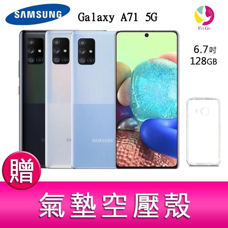 三星SAMSUNG Galaxy A71 5G (8G/128G)6.7吋全螢幕四鏡頭手機  贈氣墊空壓殼x1
